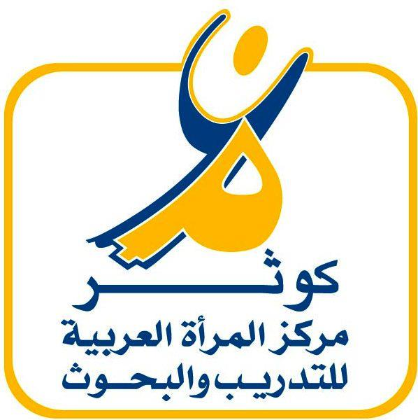 CAWTAR - Center for Arab Women Training and Research